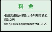 料金/相談支援給付費による利用者負担額は0円
